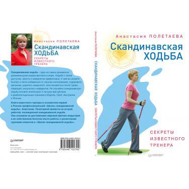 Книга Анастасии Полетаевой